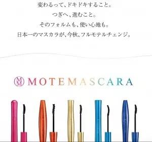 MOTE MASCARA修護睫毛膏