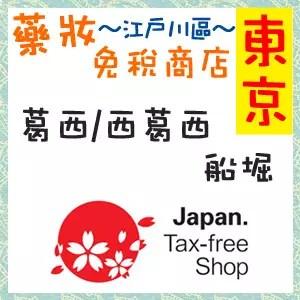 東京藥妝免稅商店彙整-江戶川區篇(葛西/西葛西/船堀)