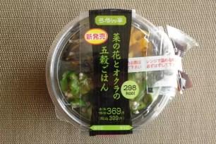 LAWSON 油菜花與秋葵的五穀飯(菜の花とオクラの五穀ごはん)
