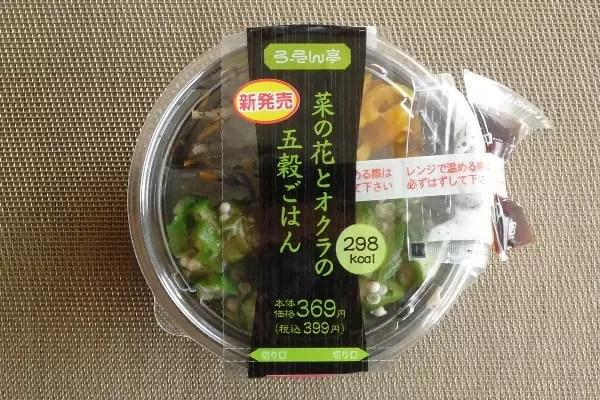油菜花與秋葵的五穀飯