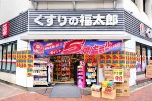 くすりの福太郎銀座1丁目店