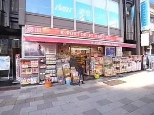 ケイポートドラッグマート五反田駅前店