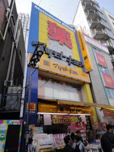 マツモトキヨシ 上野Part1店