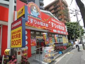 くすりの福太郎木場駅前店