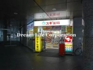 スギ薬局西新宿医大前店