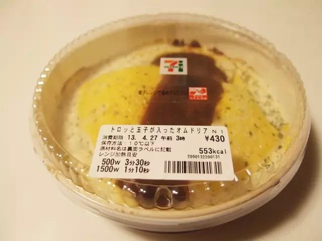 半熟蛋包飯燉飯