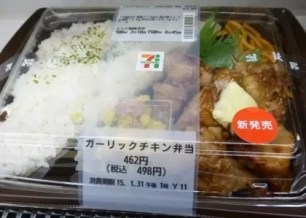 7-11 大蒜雞肉便當(ガーリックチキン弁当)