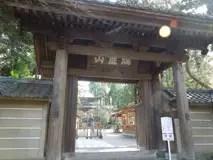 參拜鐮倉五山第二位 円覚寺