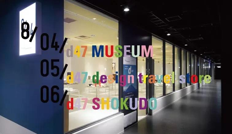 d47 MUSEUM-2
