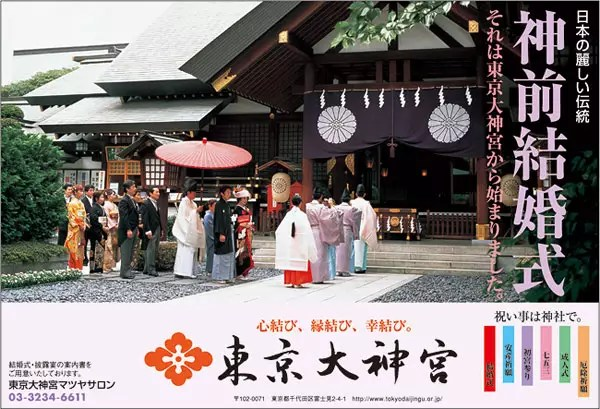 東京大神宮-2