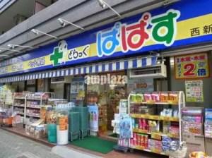 どらっぐぱぱす西新宿店