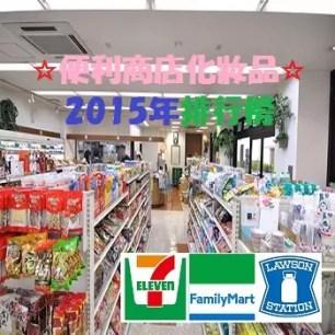 日本必買便利商店藥妝品☆2015年排行榜☆