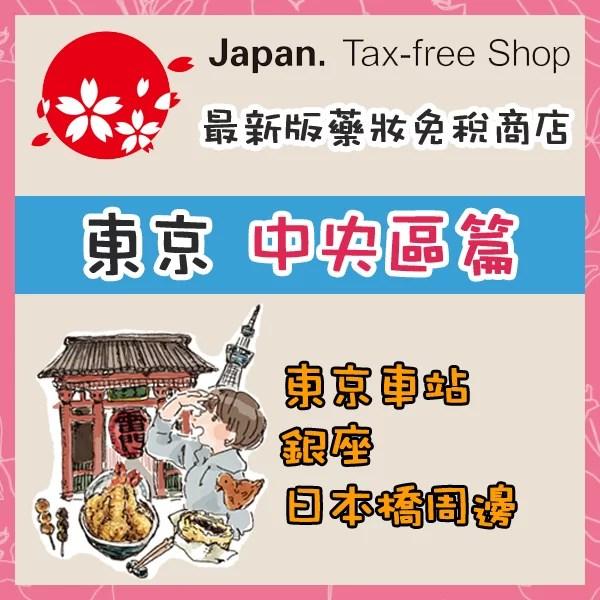 japan-free-tax-detail-tokyo-chuuou