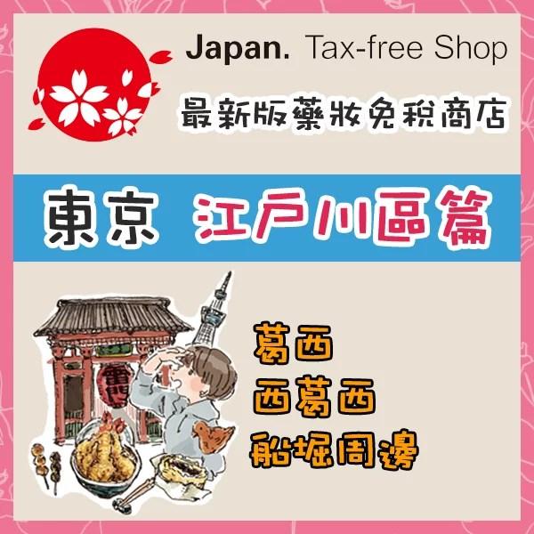 japan-free-tax-detail-tokyo-edogawa