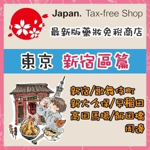 japan-free-tax-detail-tokyo-shinjyuku