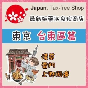 japan-free-tax-detail-tokyo-taitou