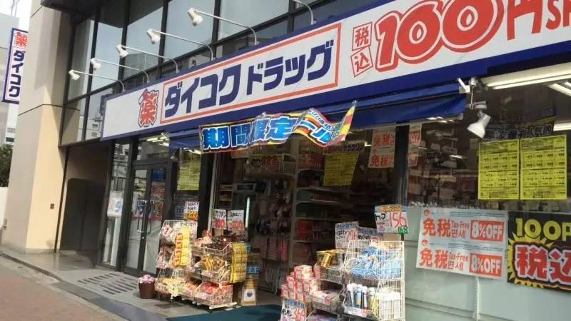 ダイコクドラッグなんば元町店