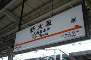 到大阪買這就對了!新大阪車站能買到的人氣商品10選