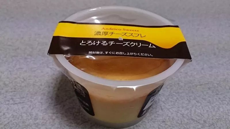濃厚起司蛋奶酥&化開的起司奶油-1
