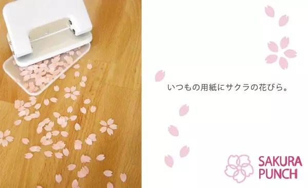 櫻花打洞器-1