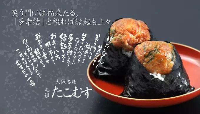 元祖章魚燒飯糰