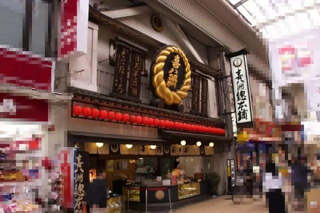 日式醬汁丸子-2