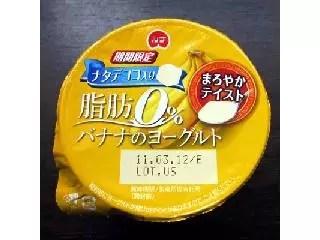 日本ルナ 脂肪0%バナナのヨーグルト カップ120g