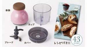 膠囊型食物調理機-3
