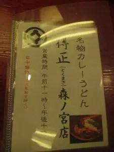 得正カレーうどん (3)