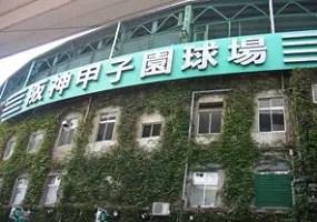 台灣與棒球聖地甲子園 (1)