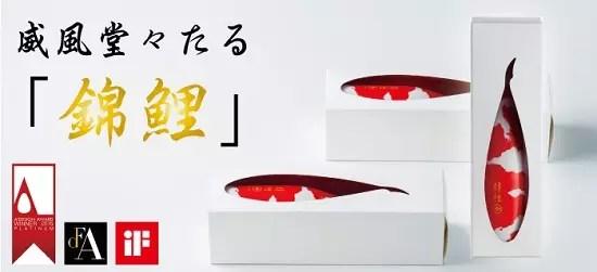 nishikigoibannner