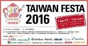 台灣FESTA 2016!最棒的兩天!謝謝台灣!
