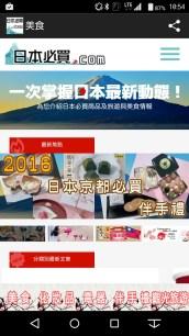 日本必買.com的官方App!~日本的最新情報!~