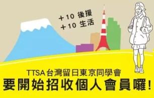 TTSA臺灣留日東京同學會「個人會員」入會申請表