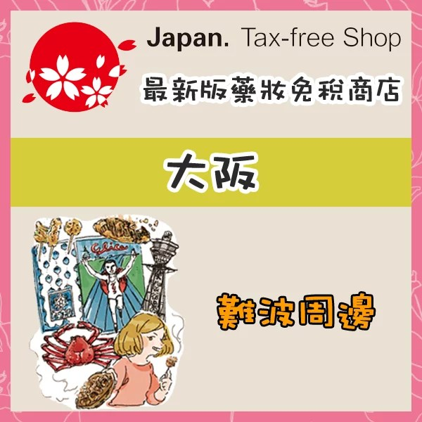 japan-free-tax-detail-osaka-nanba