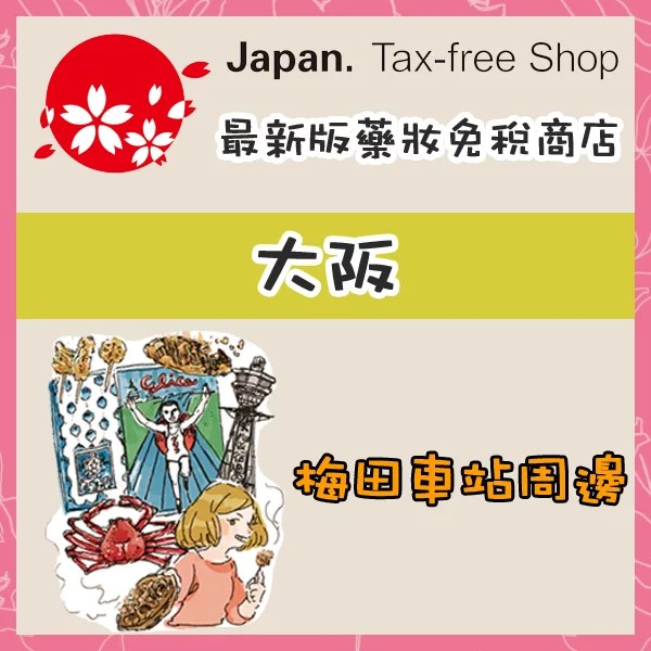 japan-free-tax-detail-osaka-umeda