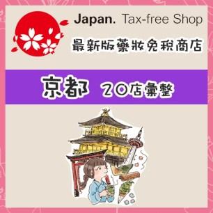最新版京都藥妝免稅商店20店彙整