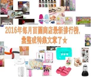 2016年每月百圓商店最新排行榜,彙整成特集文章了☆