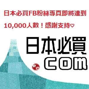 日本必買FB粉絲專頁即將達到10,000人數!感謝支持♡