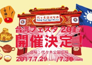 匯豐齋&匯豐齋別館 台湾フェスタ出展決定!