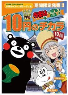一起來支援熊本!10援計劃熊本熊美味棒