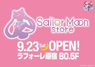 史上第一家官方「美少女戰士商店」即將於Laforet原宿開幕