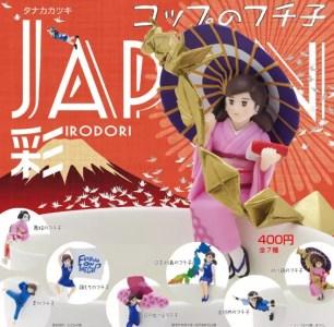 杯緣子又來了!最愛日本「杯緣子 JAPAN 彩」系列扭蛋登場⭐︎