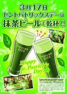 濃郁抹茶「Nanaya」創意滿點的非甜點類新商品!來一杯綠色的抹茶啤酒吧~