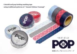 以紙膠帶的形式呈現出本場大島紬的傳統花紋之美☆「紬Classic紙膠帶」