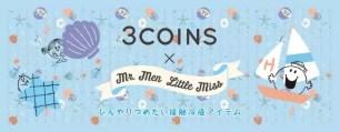 「3COINS×Mr. Men Little Miss」機能性聯名商品4月16日起開始販售!