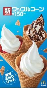 香醇濃郁的美味霜淇淋!日本麥當勞新推出3種口味「鬆餅甜筒霜淇淋」♡