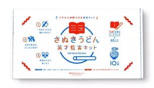 透過讃岐烏龍麵來接觸日本飲食文化的「讚岐烏龍麵英才教育套組」
