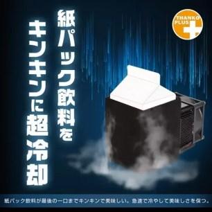 抗暑利器!隨時都能喝到冰涼的新鮮屋飲品『新鮮屋SUPER COLD BOX』