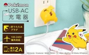 皮卡丘怎麼卡進插座裡?!「精靈寶可夢/Pokémon USB-AC充電器 臀部系列」
